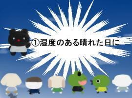 SDみさんぽ3カ条第一(1).jpg